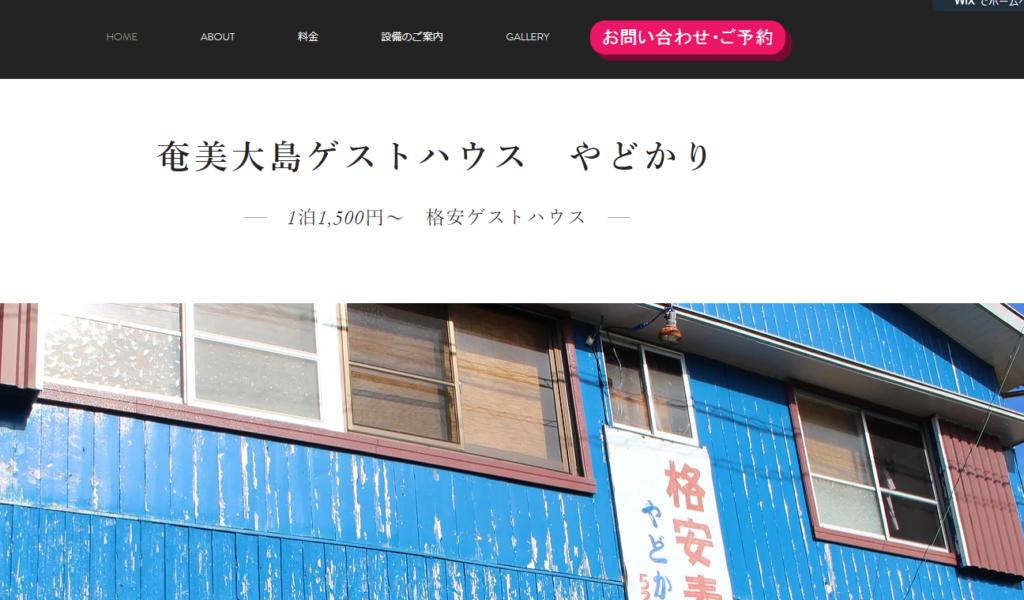 奄美大島ゲストハウス やどかり